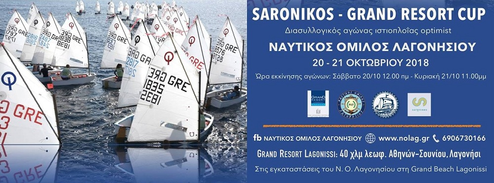 SARONIKOS – GRAND RESORT CUP 2018